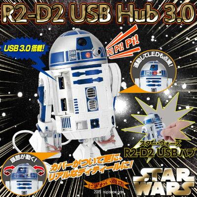 【予約10月/送料無料】遂に復活します!再生産!頭部が動く!目が光る!喋る!R2-D2 の 4ポート...