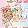 リルリルフェアリル フェアリル大図鑑 + フェアリルシールコレクション vol.2 (BOX) セット