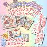 リルリルフェアリル フェアリルシールコレクション vol.2 BOX セット (24パック入)