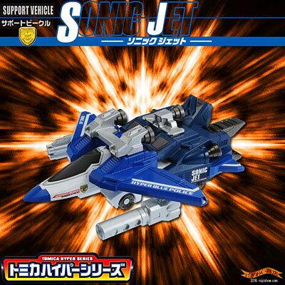 トミカ ハイパーシリーズ ソニックジェット