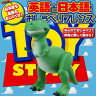ディズニー ピクサー トイストーリー 英語と日本語!おしゃべりフレンズ レックス
