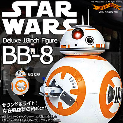 スターウォーズ DX18インチフィギュア BB-8 STARWARS