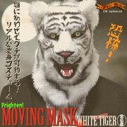 ムービングマスク ホワイト タイガー