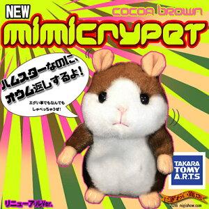 ハムスター MimicryPet ミミクリーペット ブラウン