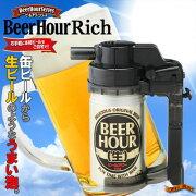 サーバー ビールアワーリッチ ホワイト ハンディ