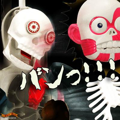 放課後の怪談シリーズ恐怖!ドキドキクラッシュ人体模型BONE-VER(ボンバー)