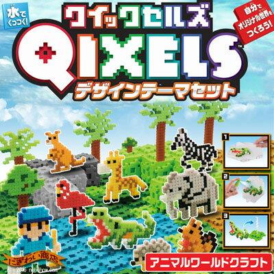 クイックセルズ デザインテーマセット アニマルワールドクラフト QIXELS