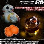 STARWARS スターウォーズ BB-8 シリコントレー シリコンアイストレー