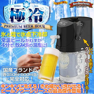 "[reservation: It supports all] domestic brands in about the end of May! Premium beer server (PREMIUM BEER SERVER ""GOKUREI"") for exclusive use of the ""pole cold water"" (extremely Rei) can beer"