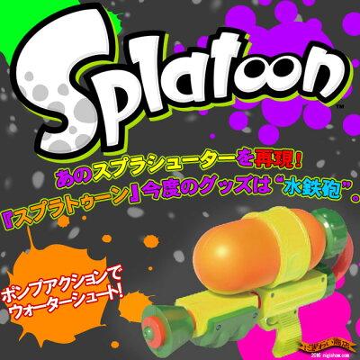 Splatoon☆スプラトゥーンウォーターガン水鉄砲(スプラシューター)