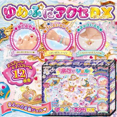 PG-04ぷにジェルゆめかわアクセDXセット5000