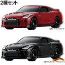 トミカ4D 01/02 日産GT-R 2種セット ハイブラントレッド & メデオフレークブラックパール