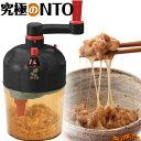 究極のNTO ( なっとう ) ( 魯山人納豆鉢 がリニューアル)
