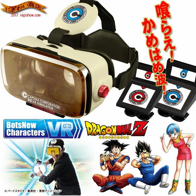 BotsNew Characters VR DRAGON BALL Z ( ボッツニューキャラクターズ VR ドラゴンボールZ )