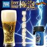 ビールアワー 極泡ポータブル ブラック BEER HOUR シリーズ