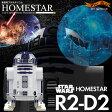 Starwars HOMESTAR R2-D2 ★ スターウォーズ ホームスターR2-D2