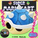 任天堂 スーパーマリオ Mocchi-Mocchi- ( もっちぃもっちぃ ) ぬいぐるみ マリオカート Game Style トゲゾーこうら