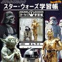 スターウォーズ STAR WARS 学習帳 ( 翻訳 - ほんやく ) STARWARS