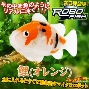 【販売中/送料380円】本物の サカナ そっくりに泳ぐ 魚 型 マイクロロボット !今度は 金魚 や ...