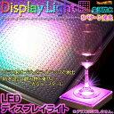 【販売中/送料380円】光で演出・3色の LED で ライトアップ ! 生活防水仕様・ 光るコースター ...