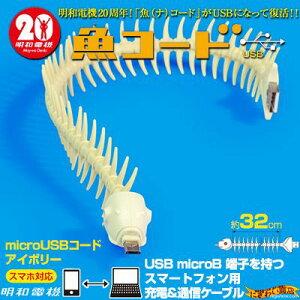 【販売中/送料380円】明和電機 の 魚コード が USB になって復活!『[ microUSB 対応 ] 魚(ナ)...