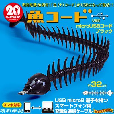 【在庫アリ】【送料350円】[microUSB対応]魚(ナ)コードUSBケーブル(ブラック)【明和電機の魚コードがUSBになって復活!!】