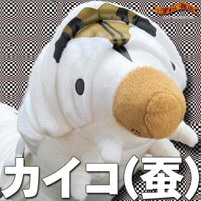 【販売中/送料無料】 富岡製紙工場 が 世界遺産 認定された今年☆ お蚕様 ( おかいこさま )の ...