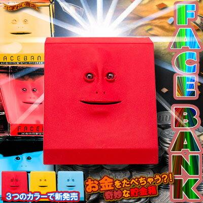 彼はお金が主食です・・・キモカワ系貯金箱フェイスバンク(赤)