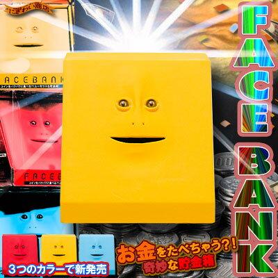 彼はお金が主食です・・・キモカワ系貯金箱フェイスバンク(新色★幸せの黄色)【12月中旬発売予定】