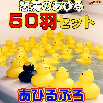 【販売中/送料350円】お風呂 の 湯船 いっぱいに アヒル の子を浮かべられる夢の セット ★『 ...