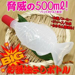 【販売中/送料350円】これはななめ上すぎる水筒 !! 醤油をゴクゴク飲んでるように見えるボト...