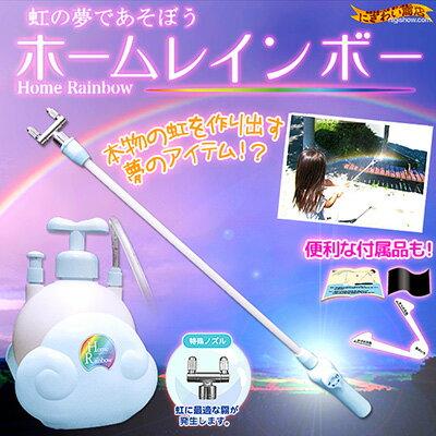 〔予約:7月下旬頃〕【送料380円】本物の虹を作り出す夢のアイテム『ホームレインボー』HR-01-HOMERAINBOW-【特殊なノズルを用い、ご家庭でバッチリ虹が作れる夢のマシン登場】