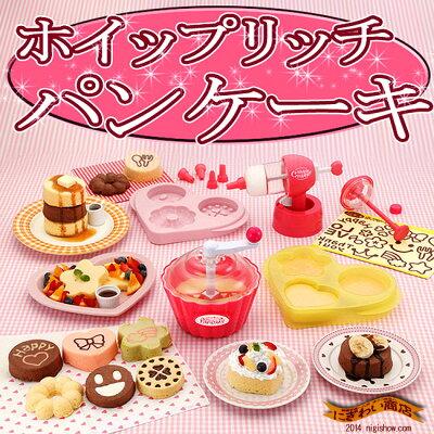 〔予約:10月上旬〕【送料無料】ホイップリッチパンケーキ【電子レンジで作るふわふわもこもこの本格スイーツパンケーキ♪しかもホイップクリーマーでクリームデコも★】
