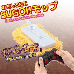 【販売中/送料350円】はやく起きた朝は…で紹介されました! モップ型ラジコン 『 おもしろR/C...