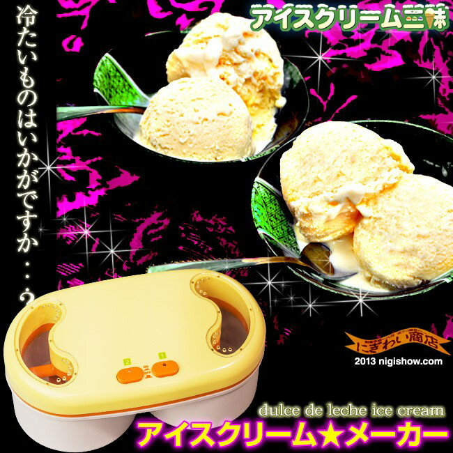 """In the freezer with automatic source ★ in this daily ice cream galore! """"Ice ☆ cream ☆ maker (Ice ★ Cream ★ Maker)]"""