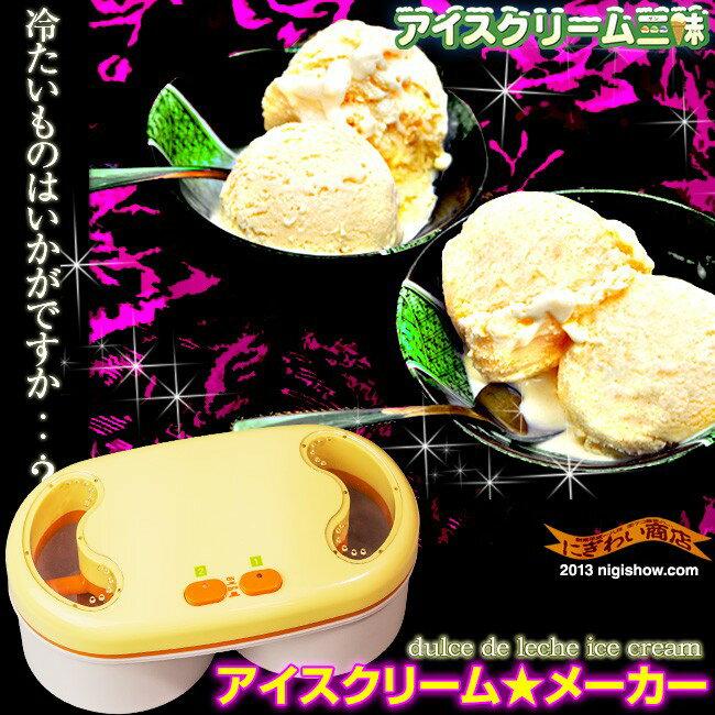 【在庫アリ】【 送料無料 】冷凍庫の中で自動でまぜまぜ★これで毎日 アイスクリーム三昧 だね!『 アイス☆クリーム☆メーカー ( Ice ★ Cream ★ Maker ) 』【自動で アイスクリーム まぜまぜ クッキングトイ 】【 誕生日 プレゼントに】【fs04gm】