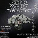 スターウォーズ STAR WARS メタリックナノパズル ミレニアム・ファルコン STARWARS
