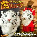 【販売中/送料無料】超リアルなトラ&ライオンのバックパック♪ 野性味溢れるリュックサック!...