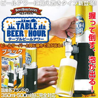 "[reservation: All about the end of May] country brand correspondence! A beer server ""table beer hour"" for exclusive use of the can beer (black)"