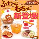 【販売中/送料無料】フワモチクックパン があれば クロワッサン や クリームパン 、さらに メロ...