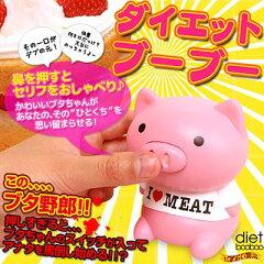 ぶひぃぃぃっ! ダイエットブーブー ( ピンク / 桃豚 )【送料380円】【 肥満 の 悩み…