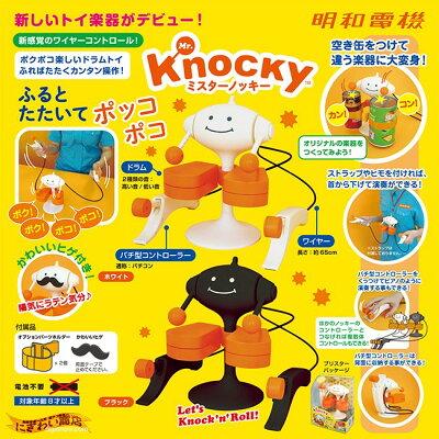 〔予約:9月下旬頃〕【送料無料】『Mr.Knockyミスターノッキー(ホワイト)』【明和電機おもしろドラムトイ!!オタマトーンに続く新たなDrumトイ楽器】