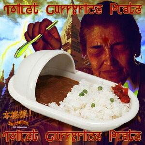 便器のカタチのカレー皿 ( 和式 ) 「う○こ味のカレーと、カ○ー味のうんこならどっち食べる?」
