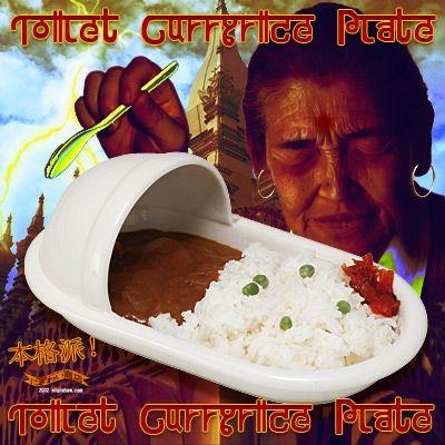 〔予約:約1週間程〕【送料350円!】お子様大喜び★ママのカレーの美味しさは永遠ですよね♪『便器のカタチのカレー皿(和式)』【お便所とカレーの素敵コラボ★】
