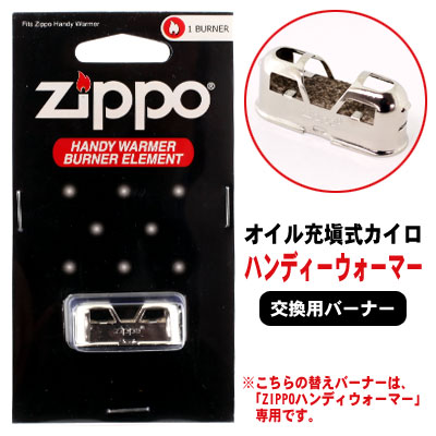 ★ ZIPPO hand-warmer replacement burners for ( 100649 )