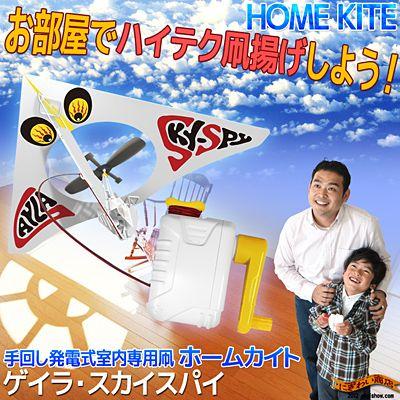 〔予約:2月末頃入荷予定〕【送料350円】ホームカイト01ゲイラ・スカイスパイ【ゲイラカイトタイプの凧が室内用の電動玩具になったよ♪】