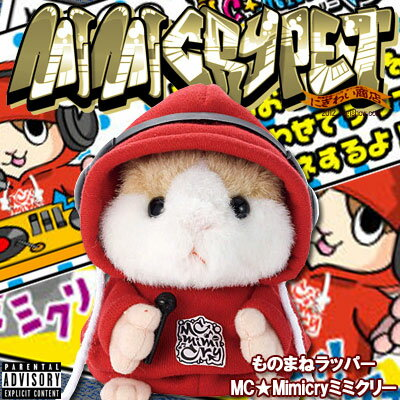 """モノマネラッパー MC mimicry """"Hamster"""""""