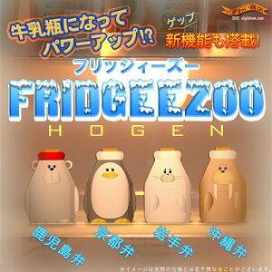 フリッジィズー Fridgeezoo フリッジーズー フリッジィーズー フリッジィズ