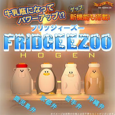 〔予約:6月中旬〜下旬入荷予定〕FridgeezooHOGEN今度は牛乳瓶?!ゲップ等の新しいアクションも増えて新登場☆『フリッジィズー方言』【フリッジーズー・フリッジィーズーほうげん・HOUGEN】