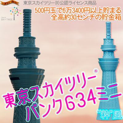 Tokyo sky tree Bank 634 mini (blue)